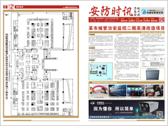 2014杭州站—《安防时讯》
