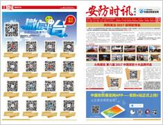 2017深圳展报