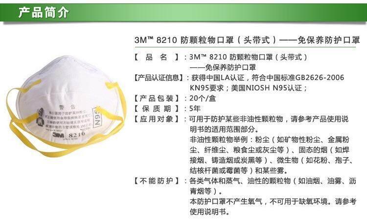 8210-现货供应3m8210|3m防尘口罩|3m n95防尘口罩|3m