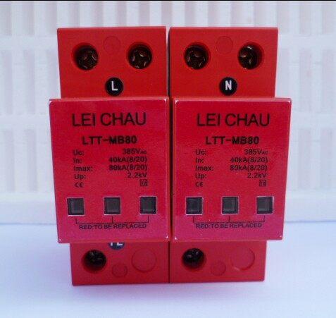 80ka电源防雷器|配电柜防雷器|单相220v浪涌保护器