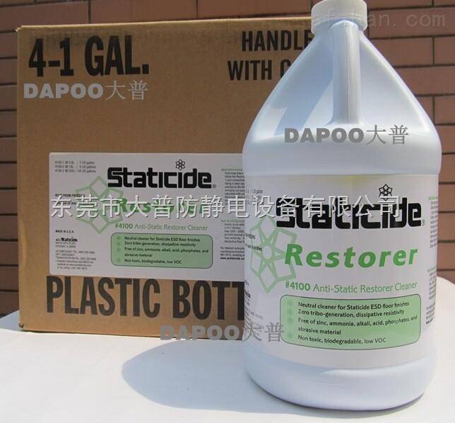 防静电地面恢复/清洁剂