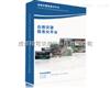 網絡視頻監控管理平臺軟件 自然災害信息化視頻監控管理平臺