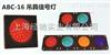 ABC-16D,ABC-16E,ABC-16F,ABC-16FA吊具信号灯