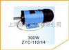 ZYC-110/13,ZYC-110/14,ZYC-110/15永磁直流电动机