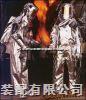 供应高温消防隔热服 | 消防隔热服认证厂家