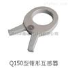 Q150钳形互感器生产厂家