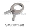 厂家推荐钳形互感器Q150型