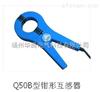 厂家推荐钳形互感器Q50B型