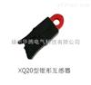 厂家推荐钳形互感器XQ20型