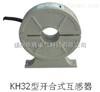 厂家推荐开合式互感器KH32型