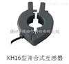 厂家推荐开合式互感器KH16型
