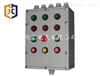 BXK厂家定做BXK系列防爆控制箱(厂家定做各种防爆控制箱)